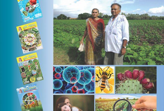 ગુજરાત ના હજારો ખેડૂતો માટે ખાસ