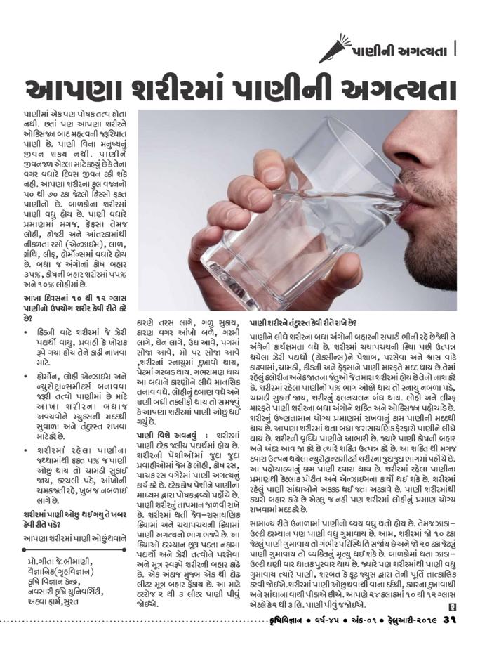 પાણીની અગત્યતા: આપણા શરીરમાં પાણીની અગત્યતા