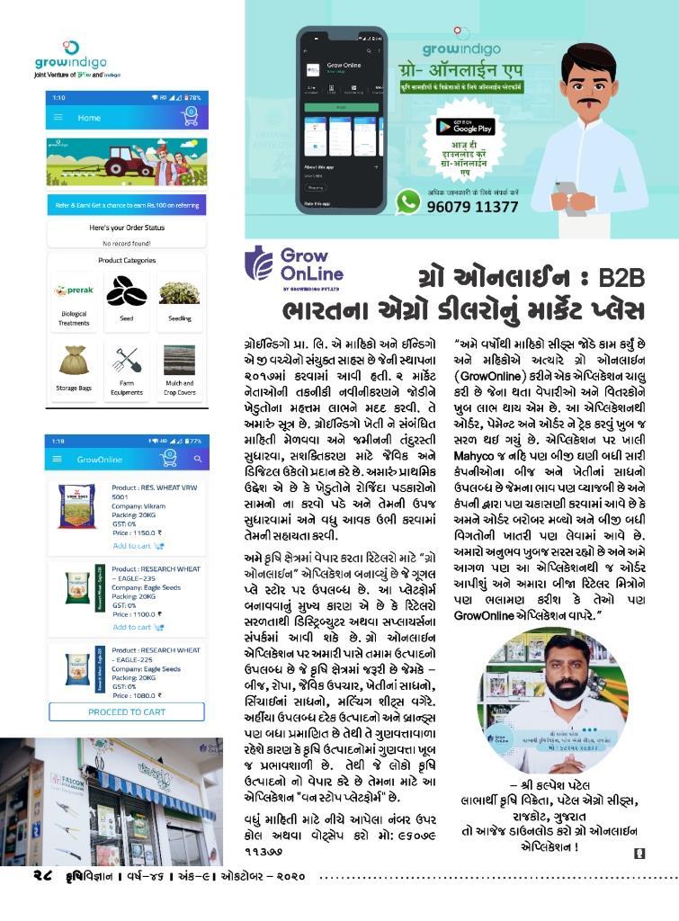 કંપની ન્યુઝ : ગ્રો ઓનલાઈન – B2B ભારતના એગ્રો ડીલરનું માર્કેટ પ્લેસ