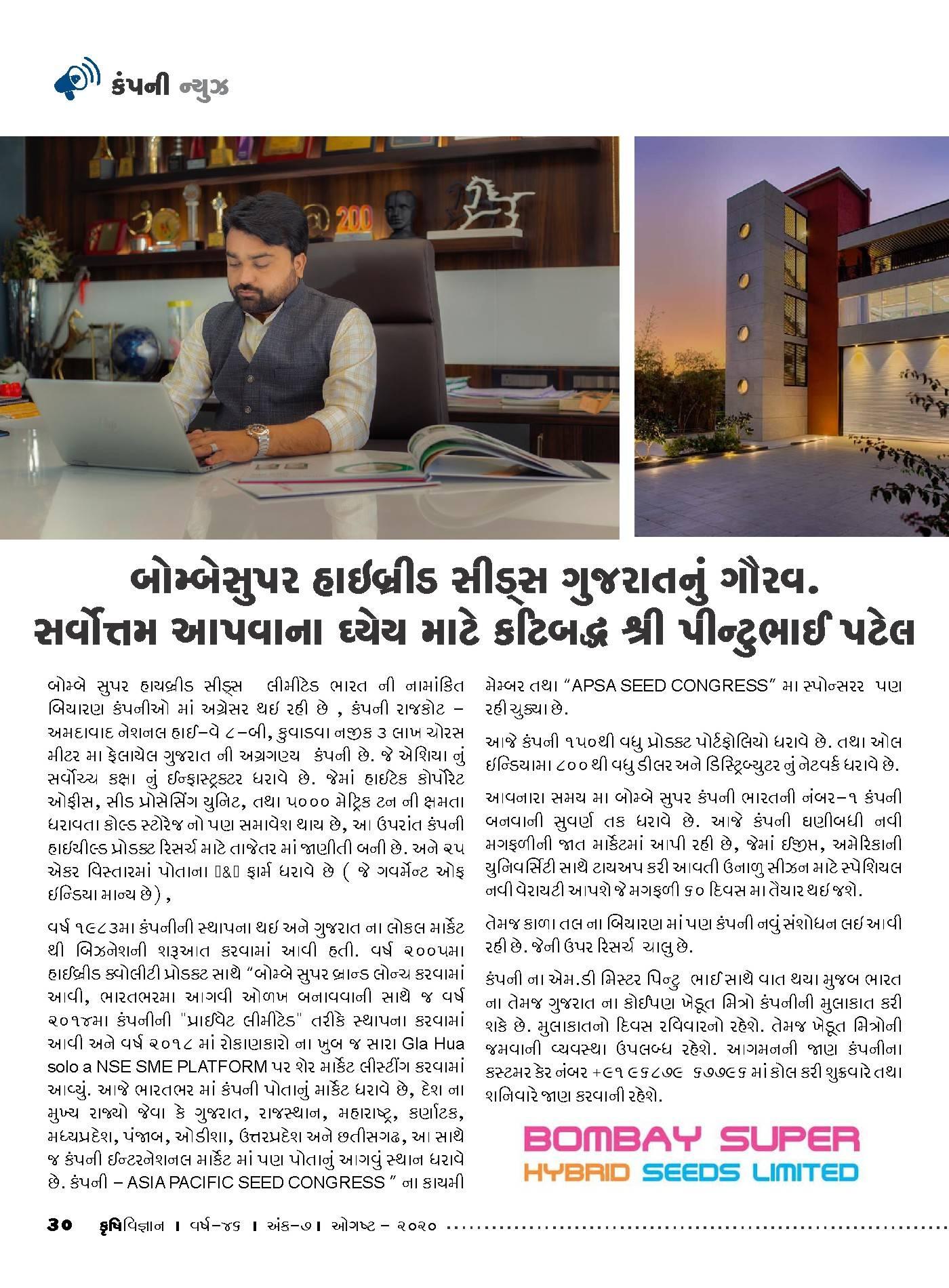 કંપની ન્યુઝ : બોમ્બે સુપર હાઈબ્રીડ સીડ્સ ગુજરાતનું ગૌરવ.