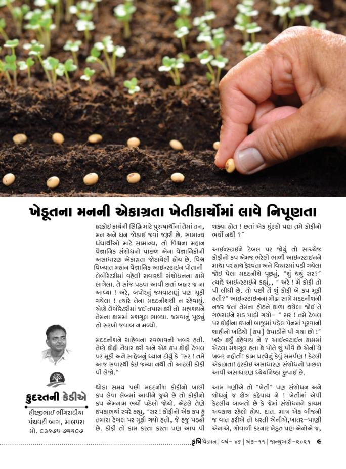 કુદરતની કેડીએ : ખેડૂતના મનની એકાગ્રતા ખેતી કાર્યોમાં લાવે નિપુણતા